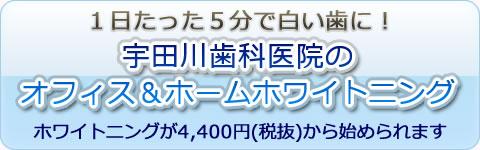 1日たった5分で白い歯に!医療法人社団スマイルプラス 宇田川歯科医院のホワイトニング