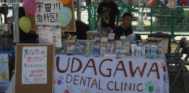 すみだストリートジャズフェスティバルで歯の無料相談会を行っています!!