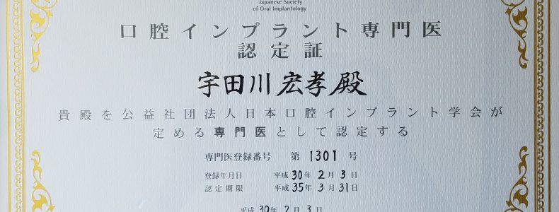 日本口腔インプラント学会のインプラント専門医に認定されました。
